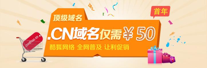 酷狐网络.cn域名注册仅需50元